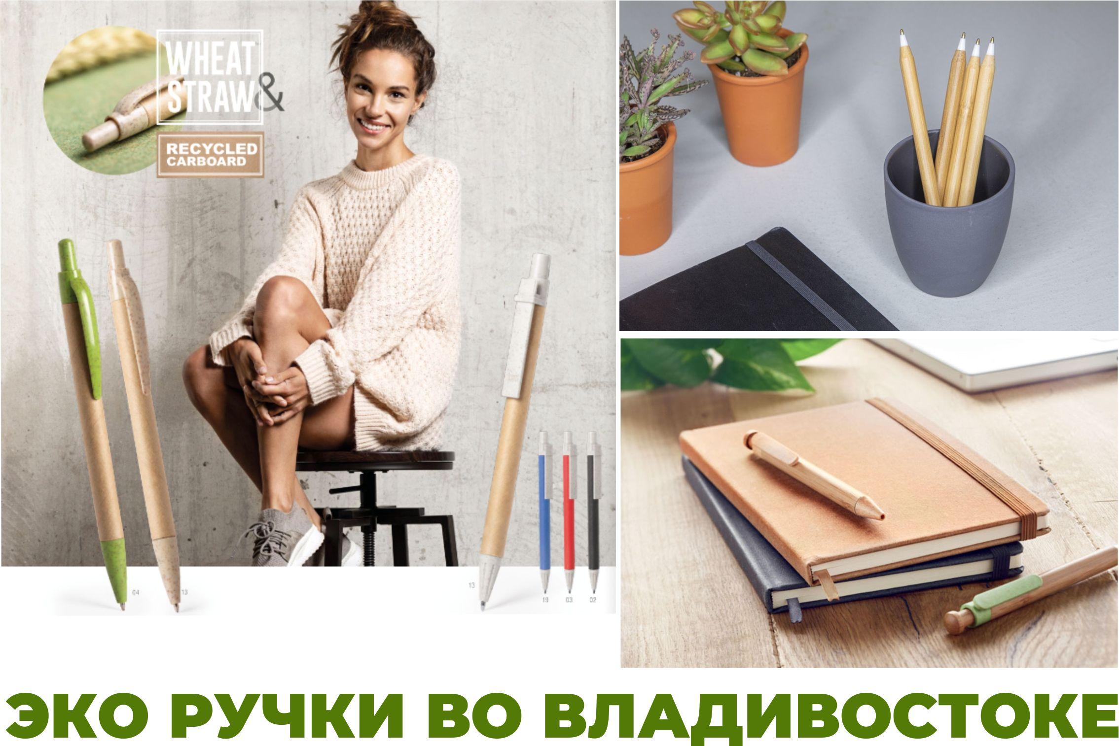 эко ручки во Владивостоке