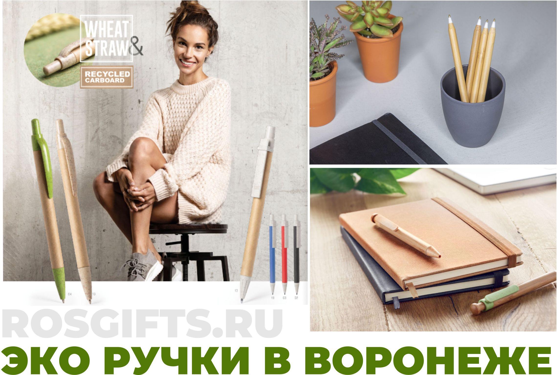 эко ручки в Воронеже
