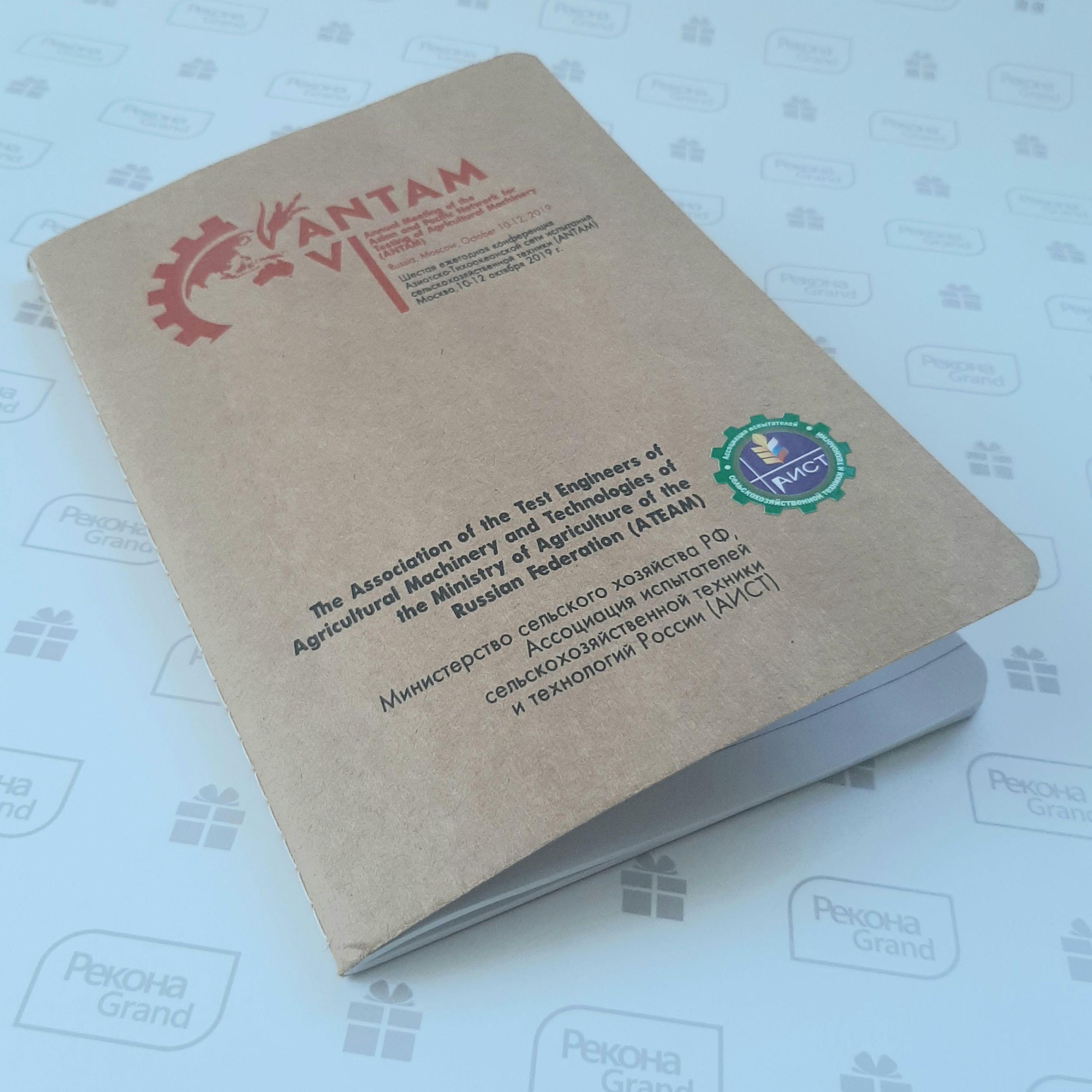 эко блокноты с логотипом