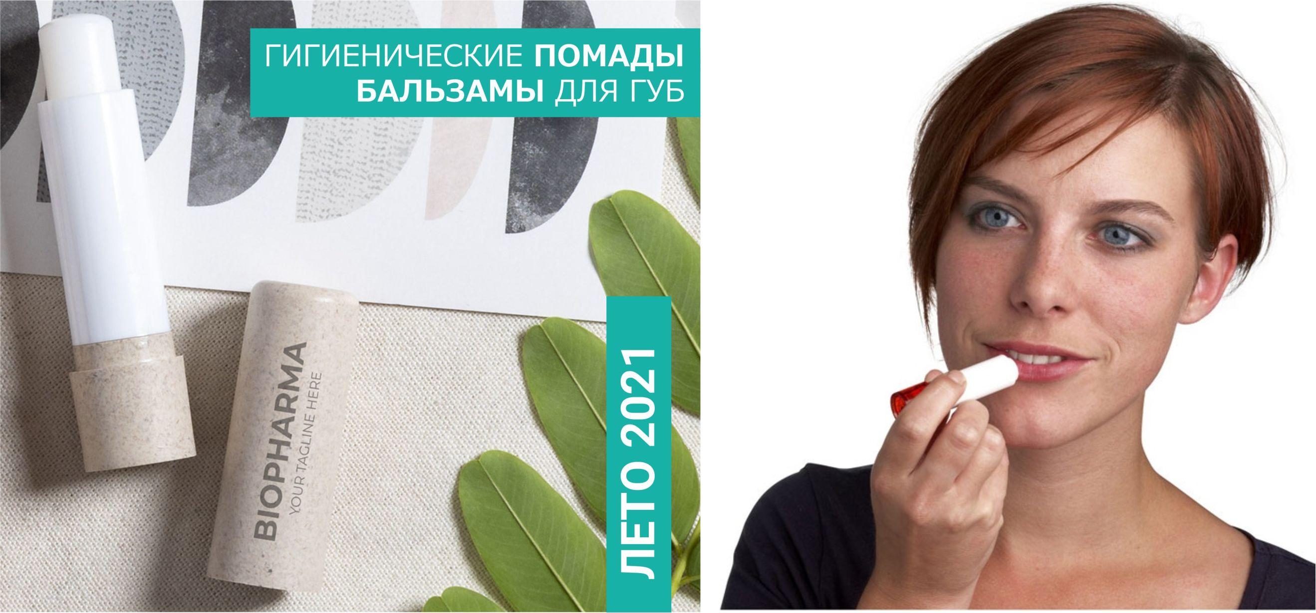 помады и бальзамы с логотипом