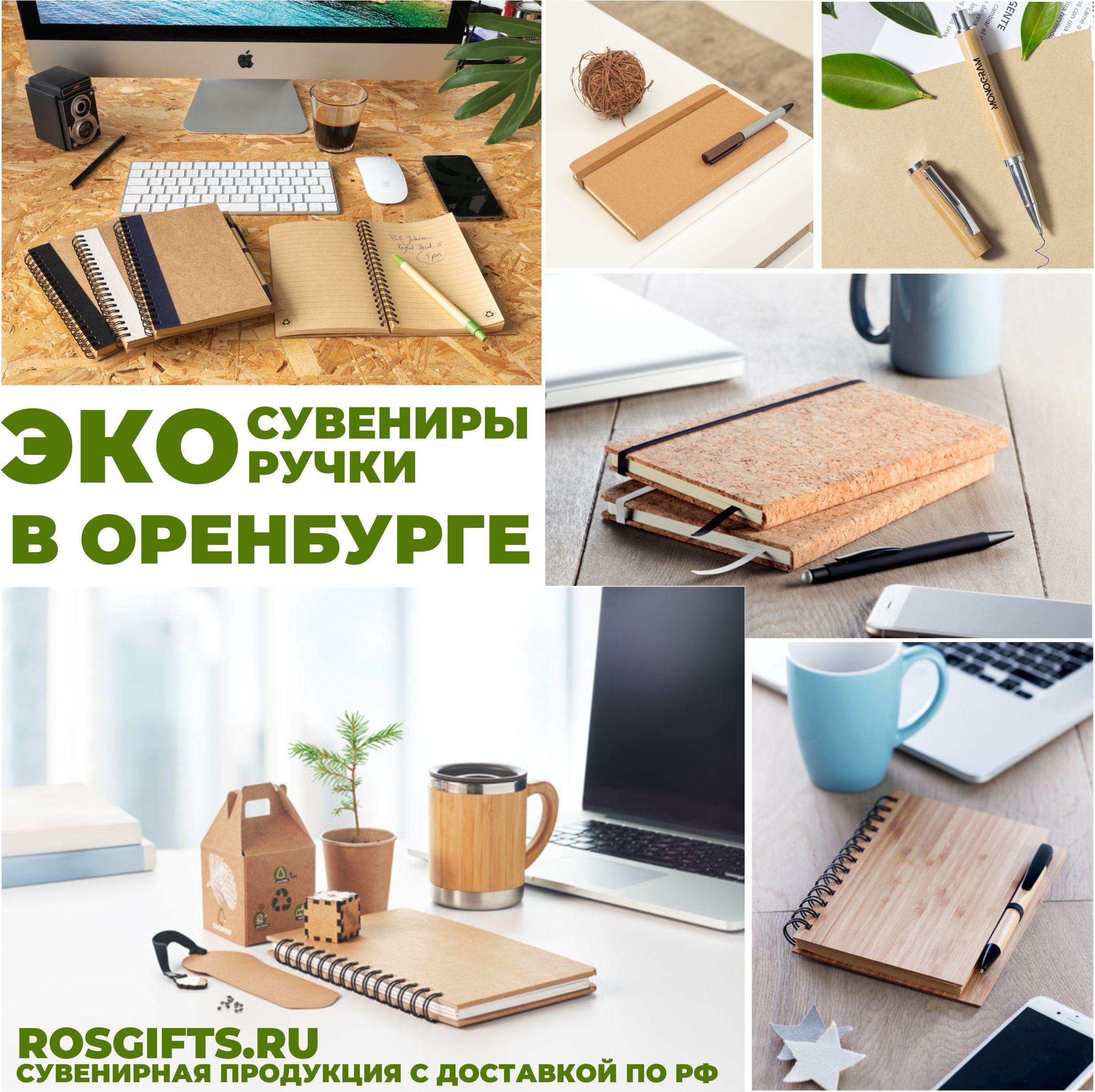 эко ручки в Оренбурге