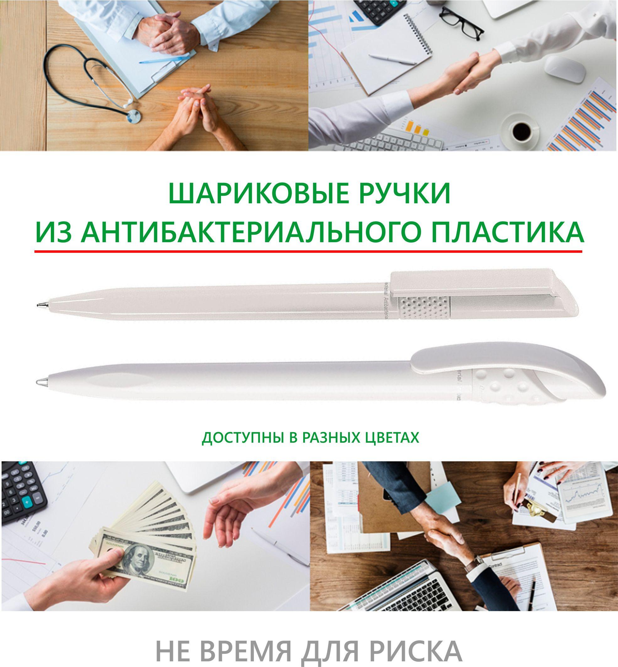 ручки с антибактериальным эффектом