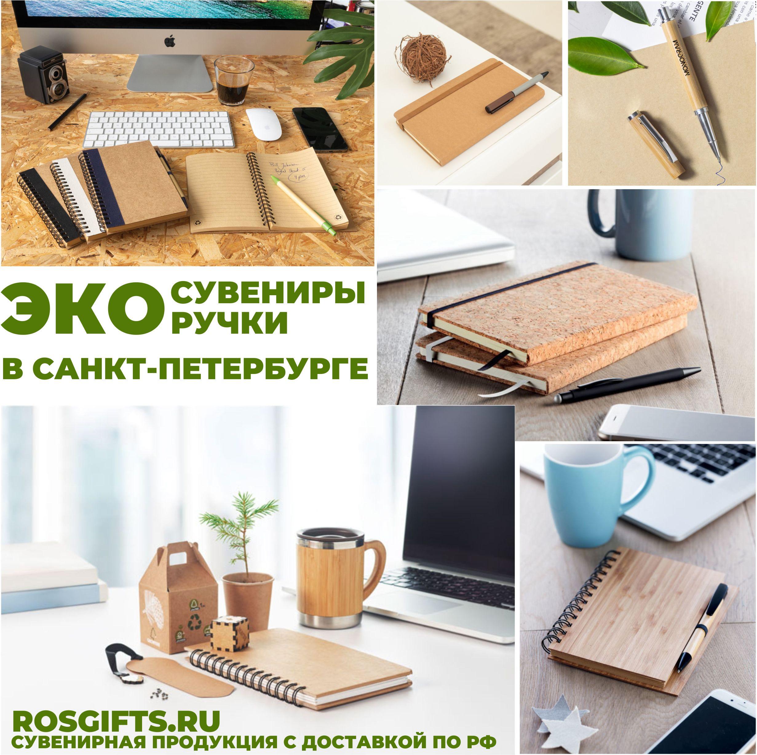эко ручки в Санкт-Петербурге