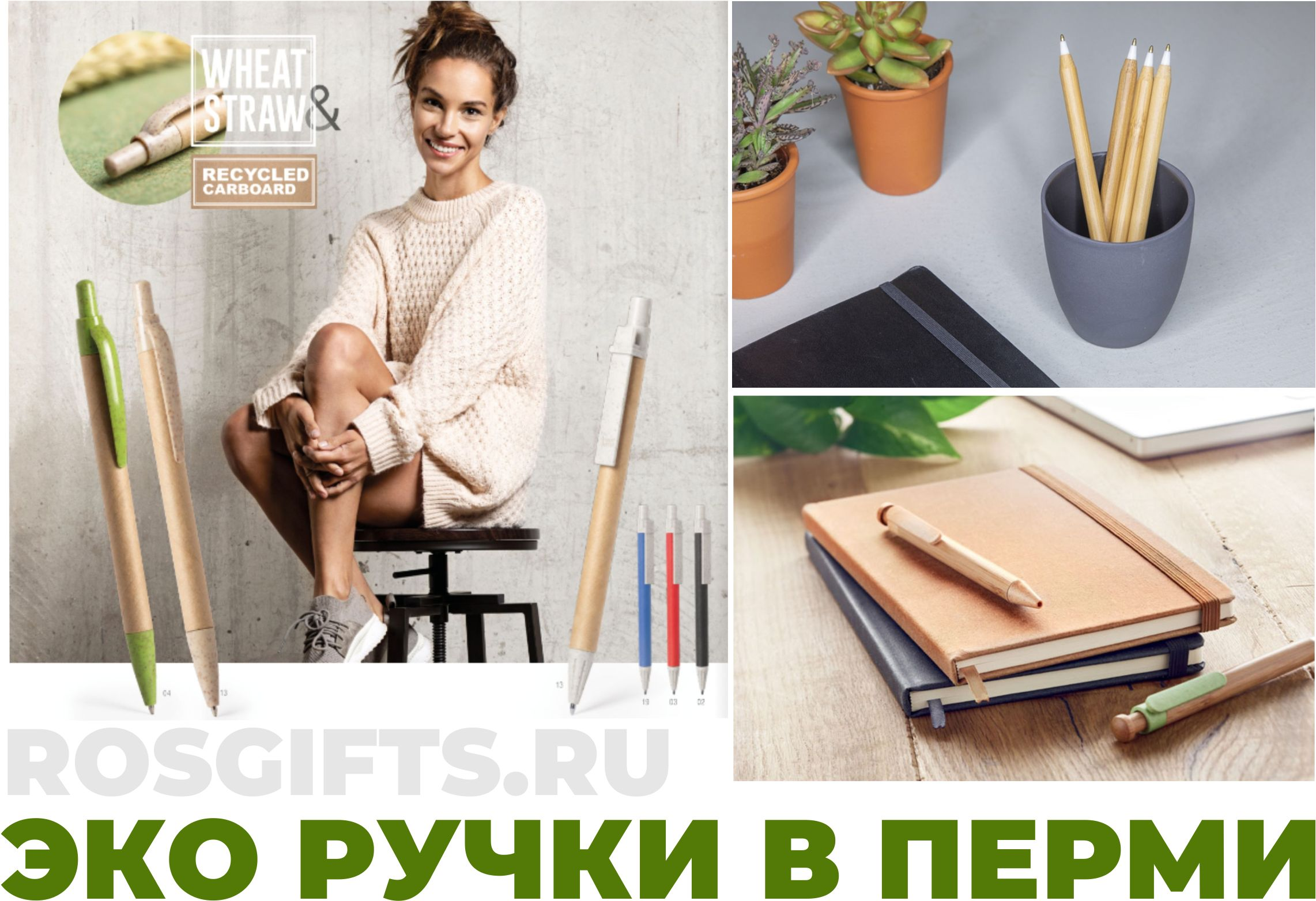 эко ручки в Перми