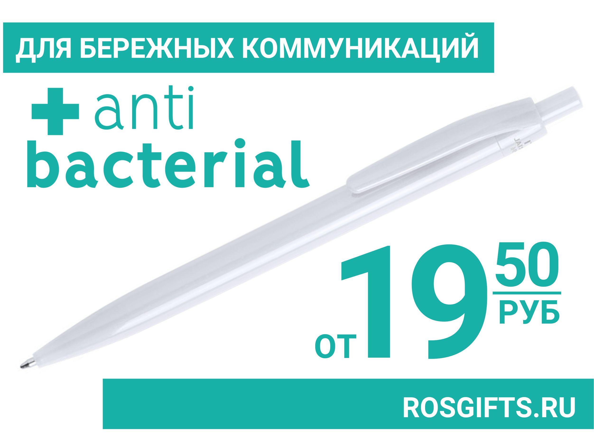 антибактериальные ручки оптом