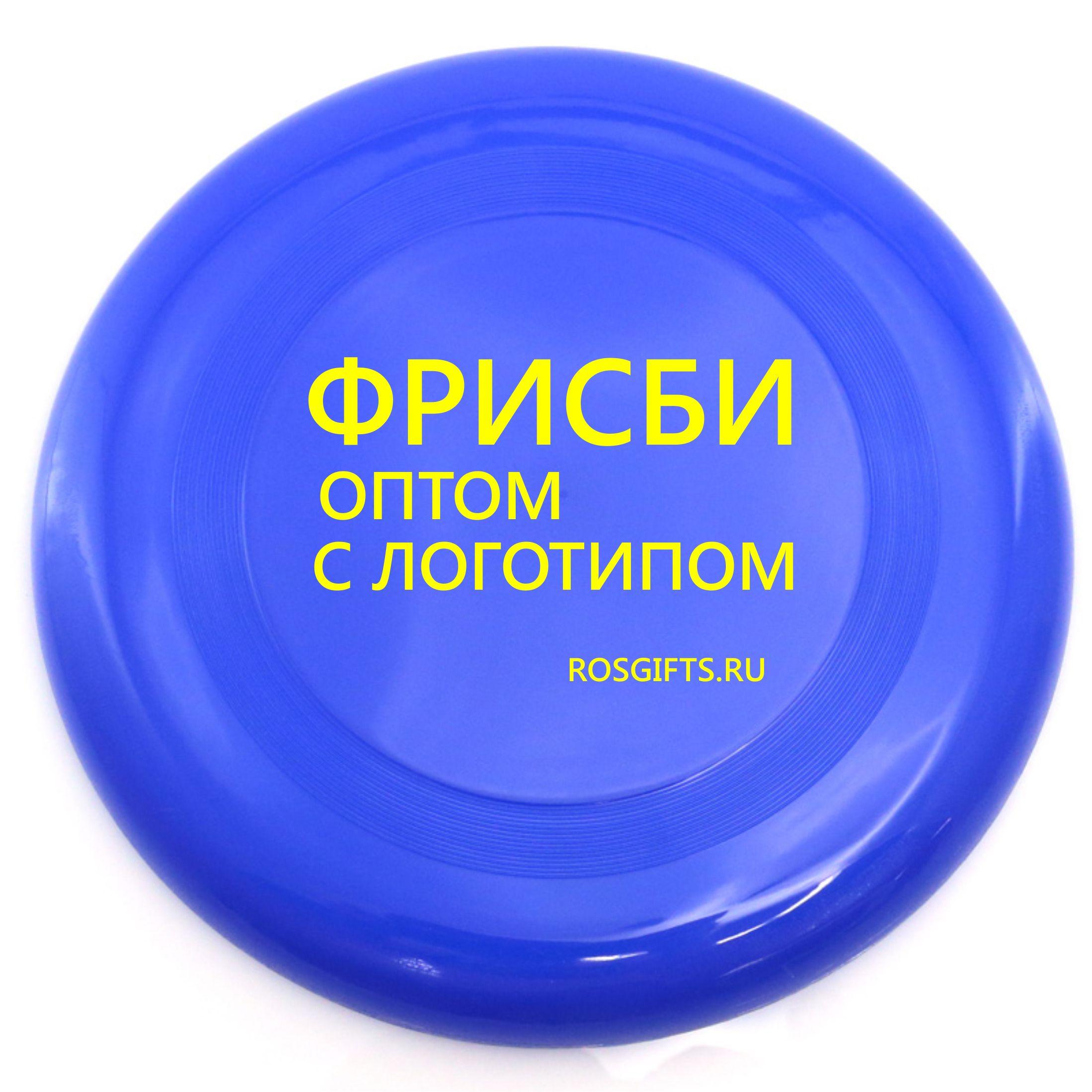 фрисби с логотипом в москве