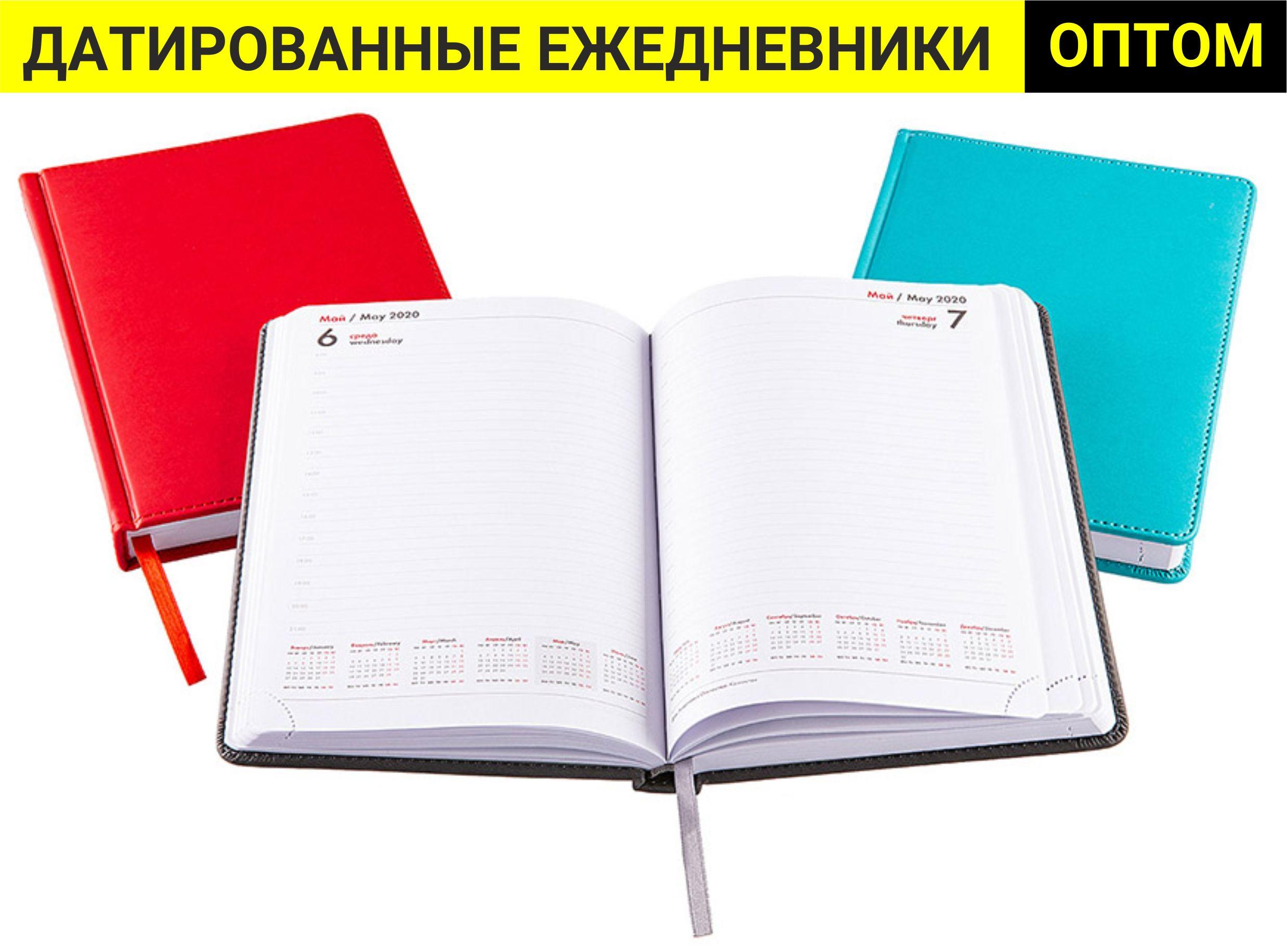 датированные ежедневники с логотипом
