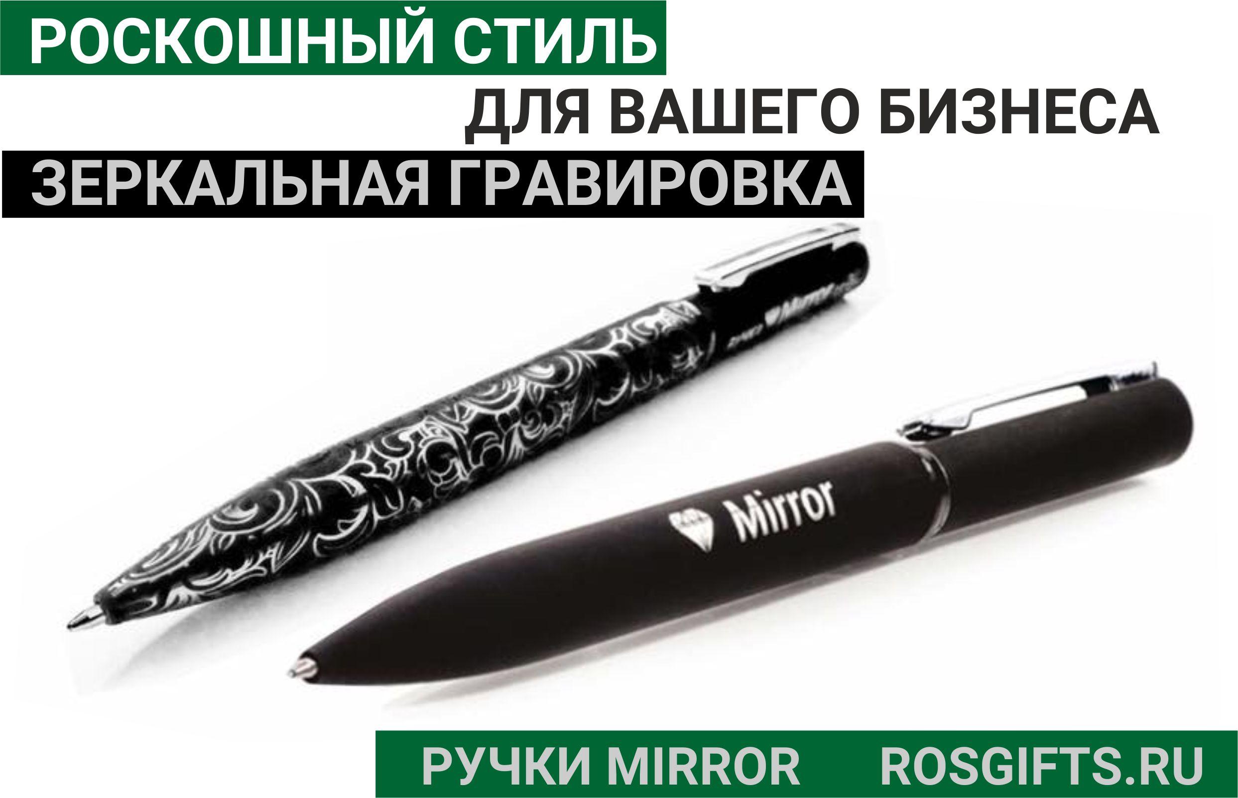 ручки mirror